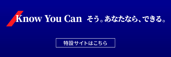 Know You Can そう。あなたなら、できる。